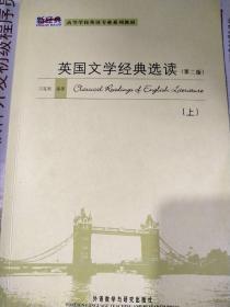 新经典高等学校英语专业系列教材:英国文学经典选读(第2版)(上)
