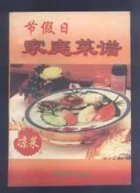 节假日家庭菜谱:凉菜