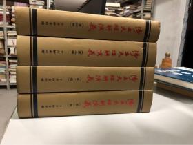 净土大经解演义【1-4册·厚册净重9公斤】