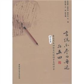 言说不尽的鲁迅与五四:鲁迅与五四新文化运动学术研讨会论文集
