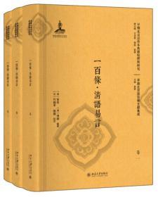 一百条·清语易言(套装共3册)/早期北京话珍稀文献集成·早期北京话珍本典籍校释与研究