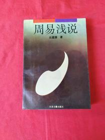 周易浅说(1991.1.1印)