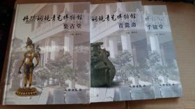 丹阳铜镜青瓷博物馆:千镜堂、青瓷斋、集古堂、三本合售
