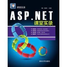 ASP.NET课堂实录