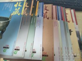 收藏(2001年1,2,3,4,5,6,7,8,9,10十本合售 )J