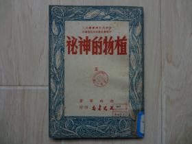 新时代科学丛书之三:植物的神秘(馆藏书)
