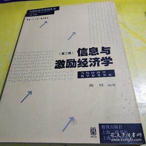 信息与激励经济学(第2版)