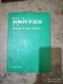 植物科学进展.第一卷