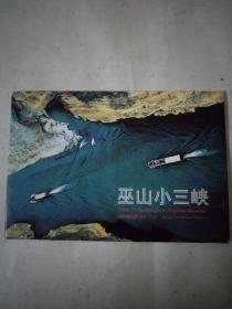 巫山小三峡特种邮资明信片8张