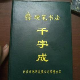 硬笔书法千字成(共二十张全,