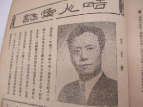 国闻周报(第13卷 第31期)
