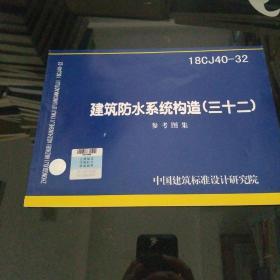 国家建筑标准设计图集 18CJ40-32 建筑防水系统构造(三十二)9787518208609中国建筑标准设计研究院有限公司/江苏邦辉化工科技实业发展有限公司/中国计划出版社