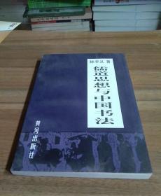 儒道思想与中国书法