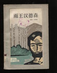 雨王汉德森 二十世纪外国文学丛书(馆藏)