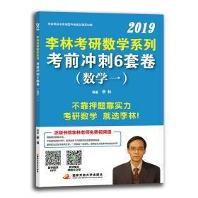 李林考研数学系列考前冲刺6套卷(数学一)