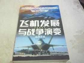 飞机发展与战争演变:战神添翼