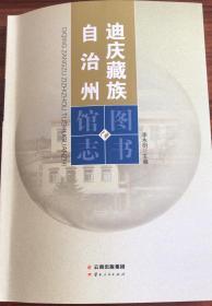 迪庆藏族自治州图书馆志