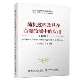 过程及其在金融领域中的应用(第2版高等学校规划教材) 正版 王军  9787512136557