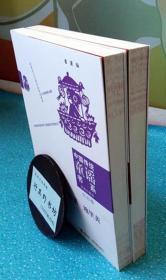 【绕口令 谜语歌 连念七遍就聪明】【忆旧歌 小白菜 地里黄】中国传统童谣书系·家庭版·两种一起卖