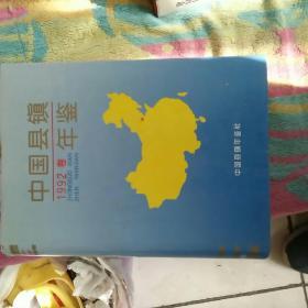中国县镇1992卷年鉴