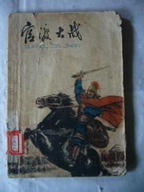 官渡大战 印有毛主席语录 方瑶民插图