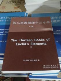欧几里得原理十三本书 第2卷