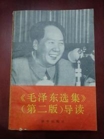 毛泽东选集(第二版)导读【32开】