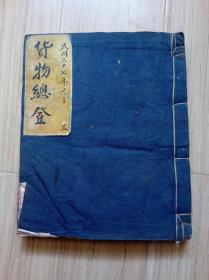 《民国老账本》货物总登(6张税票)