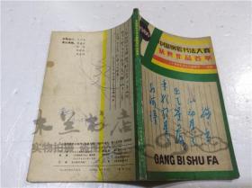 中国钢笔书法增刊(总第九期) 《中国钢笔书法》编辑部 《东方青年》杂志社 1986年10月 32开平装