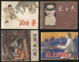 武當拳(1985年1版1印)2018.12.23日上