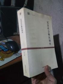 定县社会概况调查 2005年一版一印  库存品近新