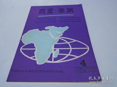 西亚·非洲  (1990年第4期(总第63期)