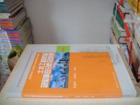 土木工程质量缺陷事故分析及处理(第2版)(修订本)