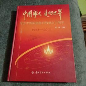 中国航天走向世界(1993-2003)栾恩杰签赠本 保真【2-2】