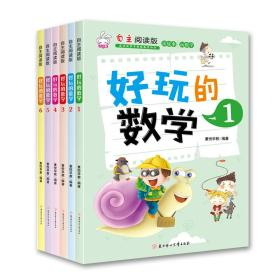 好玩的数学 正版 童悦早教  9787558519413
