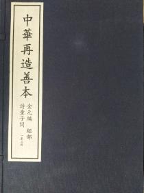 诗童子问   (中华再造善本,两函6册,8开线装)