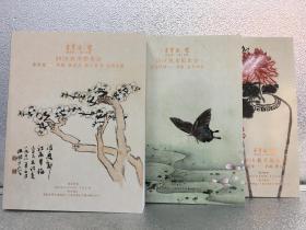 荣宝斋(上海)2018秋季拍卖会【3本】