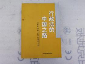 行政法的中国之路:应松年教授七秩华诞贺寿文集【签名】