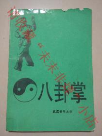 八卦掌 武汉老年大学 极少 含八卦掌三盘等 80年代印 8品