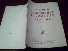 隆重纪念井冈山革命根据地创建中国人民解放军建军五十周年专辑(2)