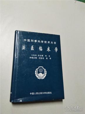 法医临床学