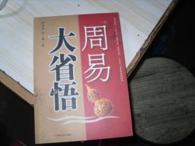 周易大省悟                  1-2668