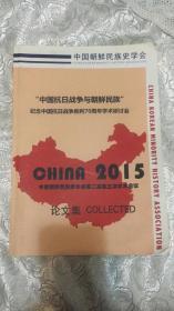 中国朝鲜族民族史学会第二届第三次学术会议  论文集    2015