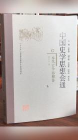 中国史学思想会通.元代史学思想卷