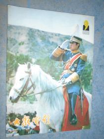 《大众电影》1981年第9期 大众电影编辑部 私藏 书品如图
