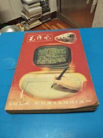 无线电 1984 (1-12)