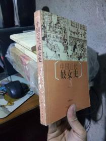中国近代妓女史 2005年一版一印5100册  近全品