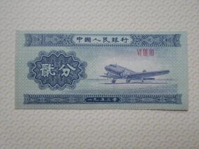 【贰分纸币】