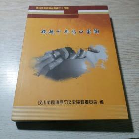 跨越千年马口窑陶(汉川文史资料丛书第二十八辑)