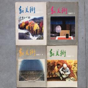 新美术(1987年 4期合售)